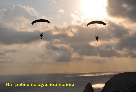 22-na-grebne-vozdushnoy-volny